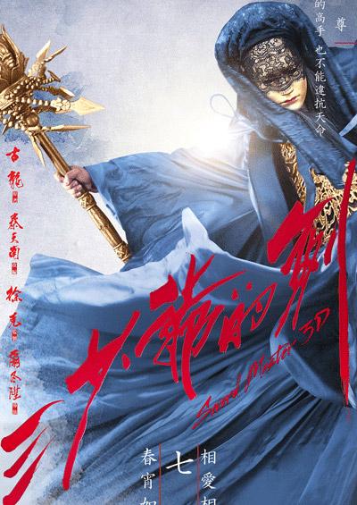 Thần kiếm - Hiệp nữ bị cởi áo một cách tâm phục khẩu phục